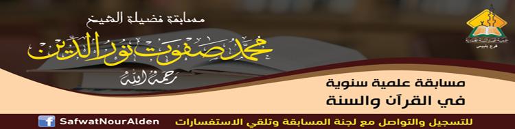 مسابقة الشيخ محمد صفوت نور الدين